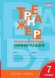 Русский язык 7 кл. Орфография. Тренажер